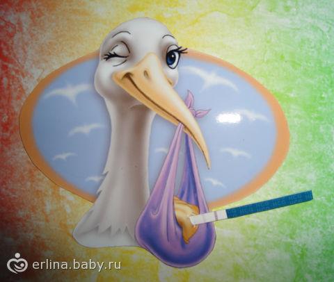 Открытка с поздравлением о беременности 28