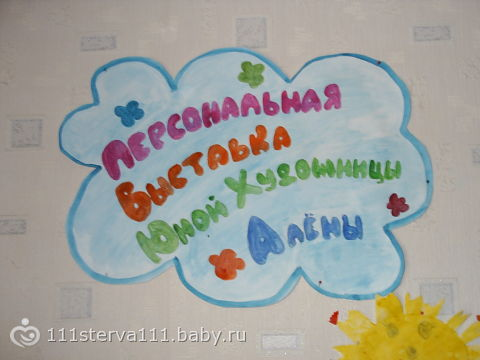 Персональная выставка юной художницы