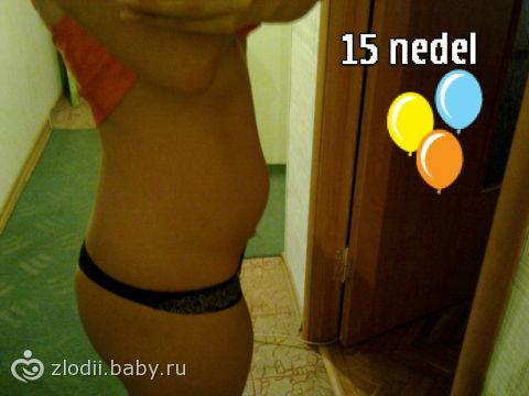 Беременность 15 недель живот мягкий