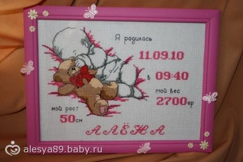 Как отметить рождение малыша?
