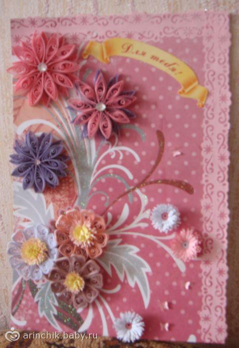 Бесплатные открытки своими руками на день рождения