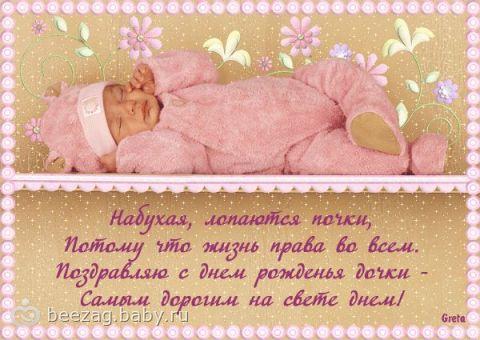 Поздравления с рождением дочерью снохе