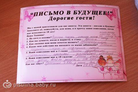 Сценарий крестин девочки интересный с конкурсами