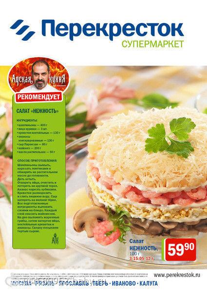 Рецепты салатов их перекрестка