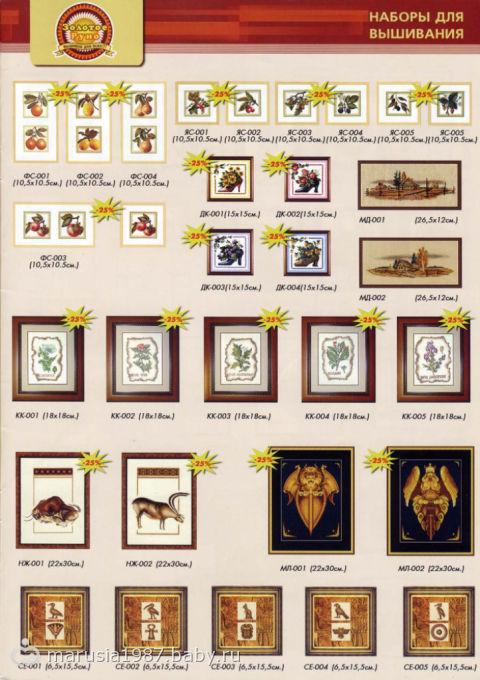 Смотрите каталоги с наборами от фирмы золотое руно!