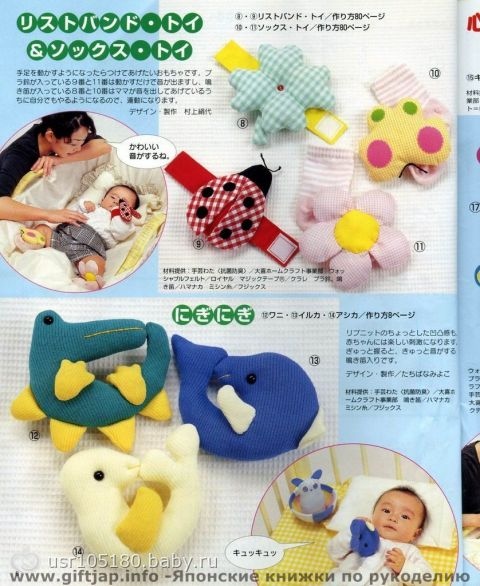 Сшить мягкая игрушка младенец 73