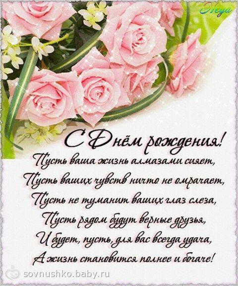 Красочные поздравления с днем рождения женщине с открытками