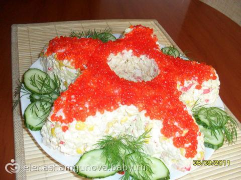 Салат морская звезда рецепт с кальмарами