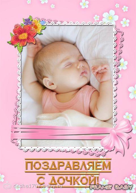 Поздравления с рождением ребенкадочки