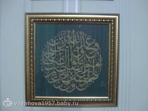 Вышивка крестом мусульманских молитв
