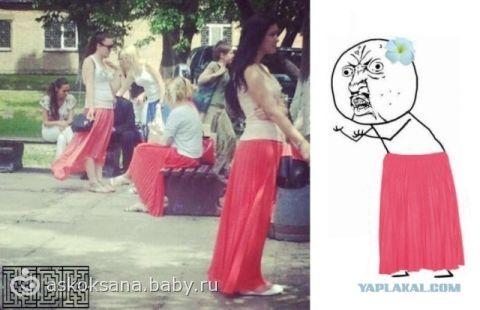 Ох уж эти юбки