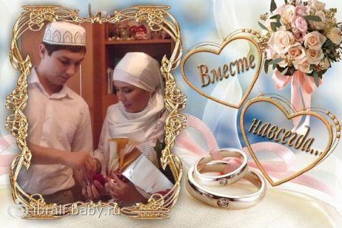Поздравление с Никахом на русском языке - Поздравок