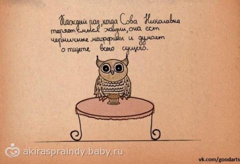 Нравится мне)))
