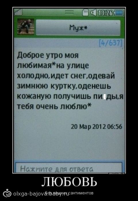 у нас такая же любовь))))) мило и смешно)