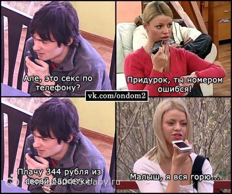 дом-2 )))))))